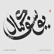 2.Yussef Kamaal Black Focus