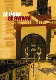 el door el awwal